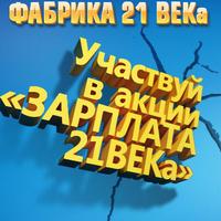 Акция «Зарплата 21 века»