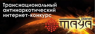 Антинаркотический интернет-конкурс «Майя»