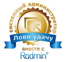 Конкурс «Лови удачу вместе с Radmin»