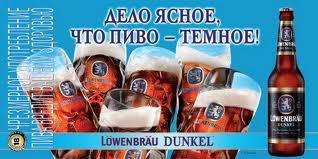 Акция «Lowenbrau»: «Легендарный вкус Октоберфеста!»