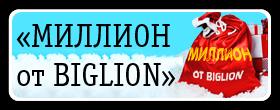 Акция «Миллион от Biglion»