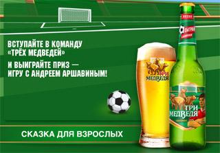 Пиво «Три медведя» и акция «Сыграй с Аршавиным»
