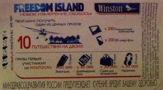 Акция Винстон: Winston Freedom Island 2012