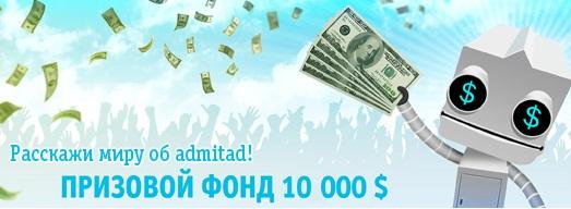 Конкурс: «Расскажи миру об admitad»