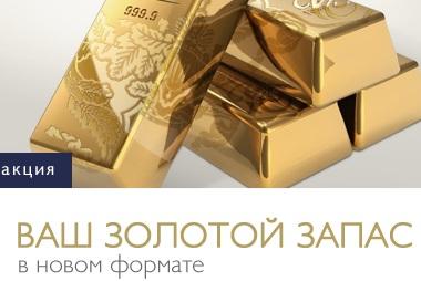 Акция сигарет «Русский стиль»: «Ваш золотой запас в новом формате»