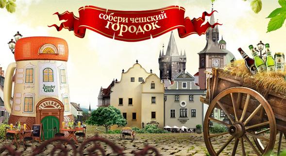 Акция от пива Zatecky Gus «Городок на полке»