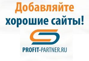 Акция Profit-Partner: «Добавляйте хорошие сайты!»