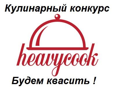 Кулинарный конкурс: «Будем квасить!»