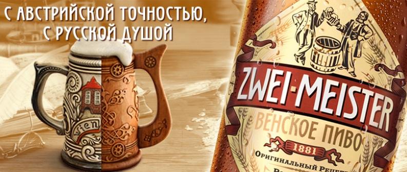 Акция пива Zwei Meister: «Подарки с Австрийской точностью, с Русской душой»