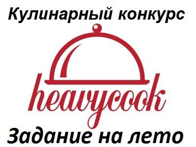 Кулинарный конкурс «Задание на лето»