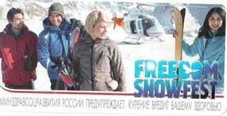 Акция Winston 2012-2013: «Freedom SNOWfest»