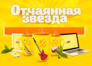 Караоке-конкурс от чая Lipton: «Отчаянная звезда»