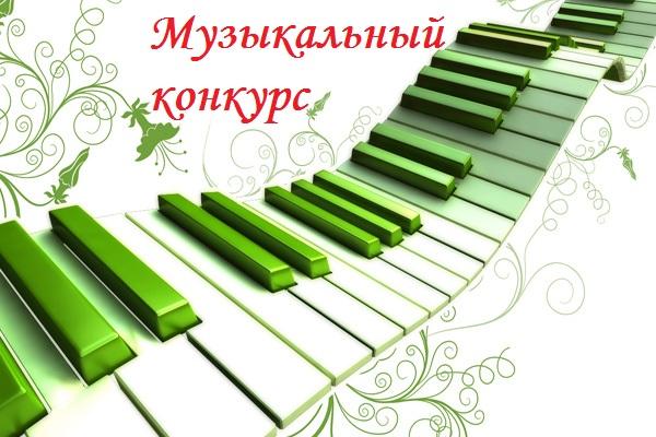 Музыкальный конкурс от телевизионного проекта