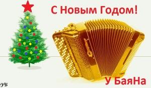 С Новым годом у БаяНа. Итоги 2013