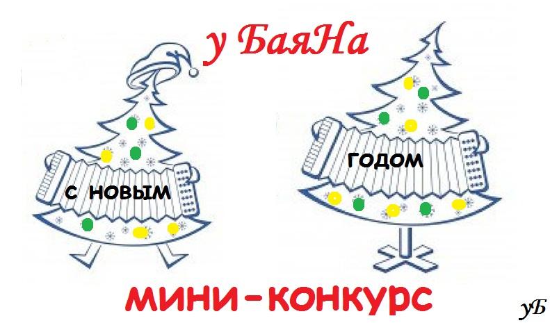Новогоднее поздравление У БаяНа + мини-конкурс