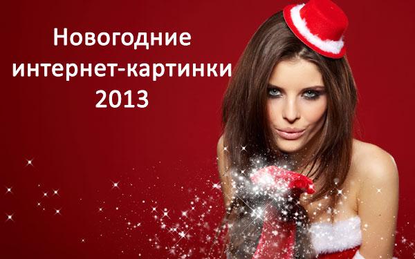 Новогодний конкурс интернет-картинок 2013