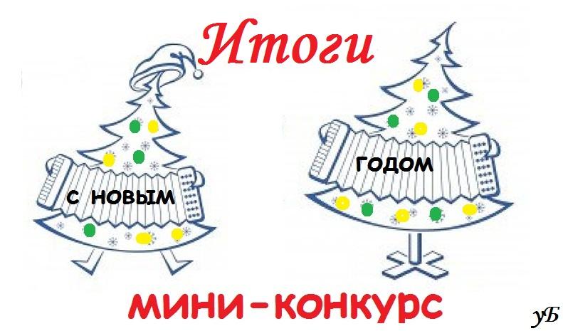 Итоги мини-конкурса «Новогоднее поздравление   У БаяНа»