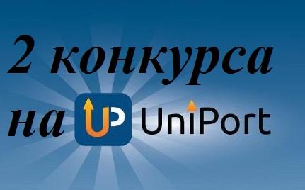 Обзор на 2 конкурса от Uniport: «Пушистая реклама» и «Новогодние открытки»
