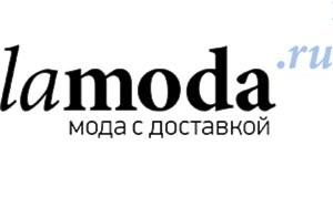 Акция «Совершайте покупки на Lamoda.ru и отправляйтесь в путешествие Вашей мечты!»