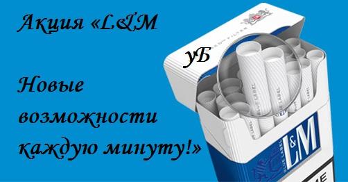 Cигареты LM акция «L&M. Новые возможности каждую минуту!» и кодовое слово Ozon