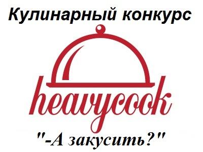 Конкурс «А закусить?»