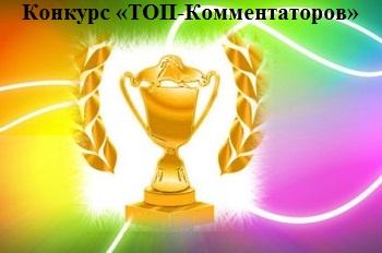 Конкурс «ТОП-Комментаторов»