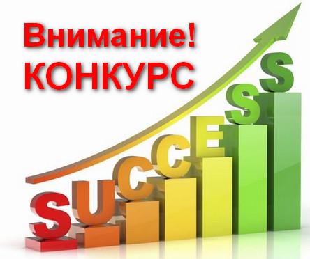 Конкурс «Как я определяю успех»