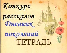 Обзор на конкурс «Дневник поколения»