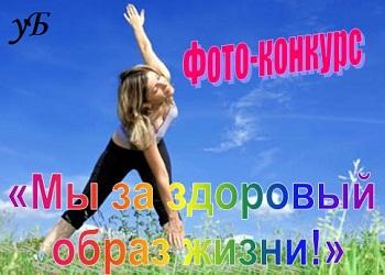 Фото-конкурс «Мы за здоровый образ жизни»!
