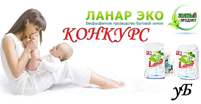Конкурс Вконтакте от Ланар Эко
