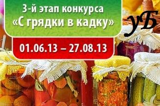 Конкурс рецептов «С грядки в кадку» плюс фотоконкурс Вконтакте