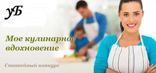 Конкурс «Мое кулинарное вдохновение»