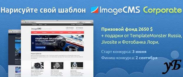Конкурс «Нарисуйте свой шаблон для ImageCMS Corporate»