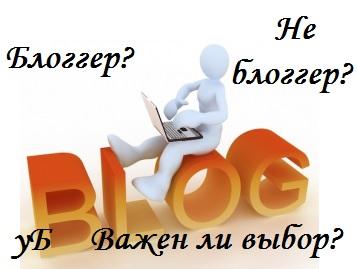 Блогер… Не блогер… Важен ли выбор?