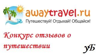 Обзор  конкурса на лучший отзыв о путешествии. И кодовые слова Озон