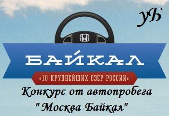 Обзор на конкурс фотографий от автопробега «Москва-Байкал»