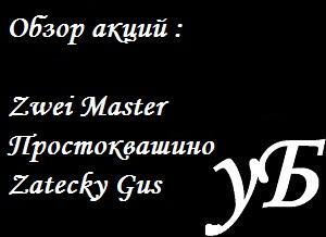 Обзор акций Zwei Master, Простоквашино и Zatecky Gus 2013