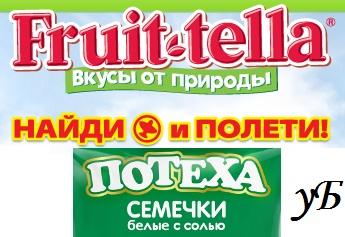 Акция Потеха «Найди в пачке 50, 100 или 500 рублей!»  и Fruittella «Найди и полети!»