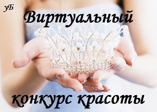 Мисс TrinixY: виртуальный конкурс красоты для девушек