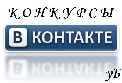 2 обзора  на  конкурсы  Вконтакте