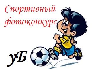 Обзор на спортивный фотоконкурс вконтакте
