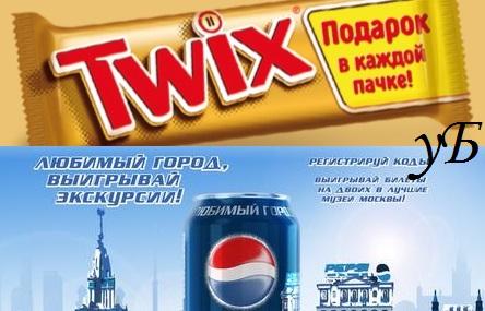 Обзор на акцию Pepsi «Выигрывай экскурсии в необычные московские музеи!» и «Twix. Подарок в каждой пачке!»