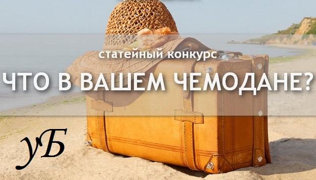 Обзор на конкурс «Что в вашем чемодане?» и кодовое слово Ozon