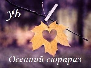 Акция «Осенний сюрприз» и скидки в интернет-магазин