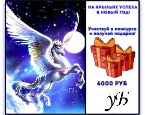 Обзор на конкурс «На крыльях успеха»