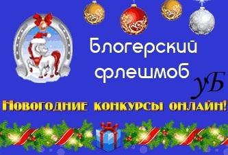 Обзор на блогерский флешмоб «Новогодние конкурсы онлайн»