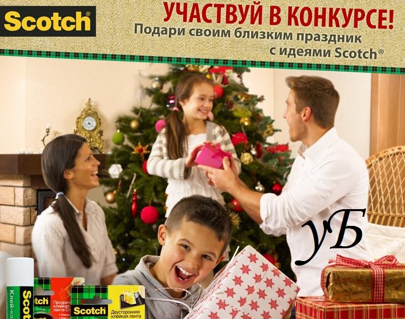 Обзор на конкурс «Подари близким праздник с идеями Scotch®»