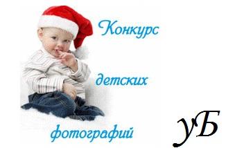 Обзор на конкурс детских фотографий «Я под Ёлочкой…»