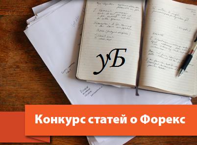 Обзор на конкурс статей о Форекс