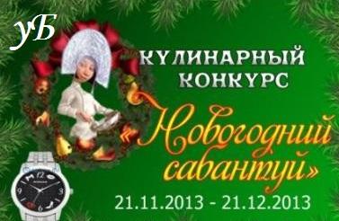 Обзор на конкурс «Новогодний сабантуй»